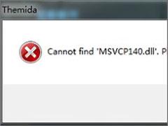 "Win7安装绝地求生提示""Cannot find 'MSVCP140.dll'""怎么解决?"