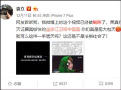 腾讯让删的!新浪微博回应删除袁立转发视频