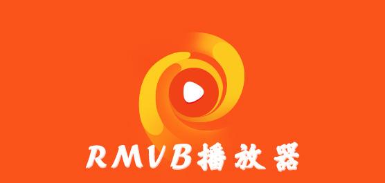 rmvb播放器有哪些?rmvb播放器官方下载