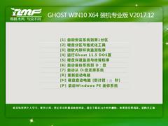 雨林木风 GHOST WIN10 X64 装机专业版 V2017.12(64位)