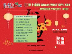 蘿卜家園 GHOST WIN7 SP1 X64 歡度元旦版 V2018.01 (64位)