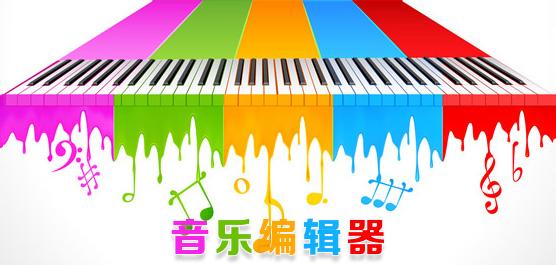 音乐编辑器中文版收费下载_音乐编辑器哪个好