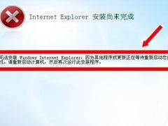 WinXP系统IE8安装失败的解决方法