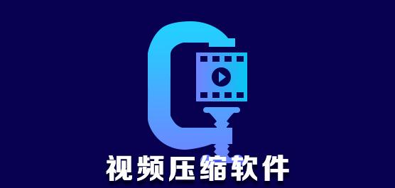 视频压缩软件哪个好_视频压缩软件官方下载电脑版
