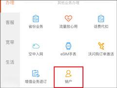 网曝国内部分地区的联通手机营业厅App已上线销户功能