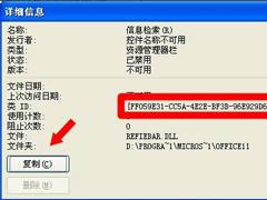 "XP提示""Windows无法访问指定设备路径或文件""怎么办?"