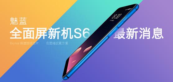 魅蓝S6好不好?魅蓝全面屏新机S6最新消息及评测大全