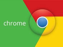 谷歌全平台发布Chrome 64位正式版(附下载地址)
