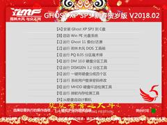 雨林木风 GHOST XP SP3 新春贺岁版 V2018.02