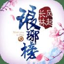 琅琊榜:风起长林 v1.1.2