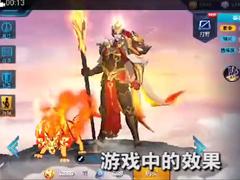王者荣耀:杨戬狗年限定皮肤开场动画曝光,哮天犬化身火麒麟!