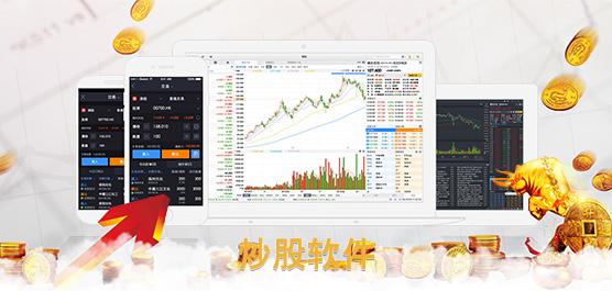 炒股软件哪个好_炒股软件排行榜_炒股软件下载
