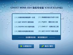 GHOST WIN8 X64 装机专业版 V2018.02(64位)