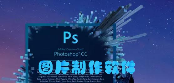 图片制作软件哪个好_图片制作软件下载