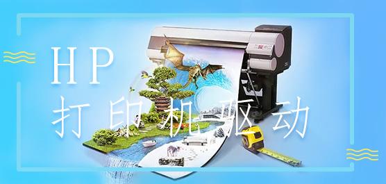 hp打印机驱动大全