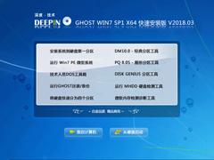 深度技术 GHOST WIN7 SP1 X64 快速安装版 V2018.03(64位)