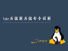 Linux系統下tar壓縮解壓縮命令詳解