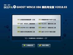 深度技术 GHOST WIN10 X86 装机专业版 V2018.03(32位)