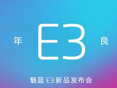 魅蓝E3新品发布会在哪看直播?魅蓝E3新品发布会直播地址汇总
