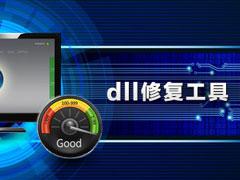 DLL修复工具哪个好?DLL修复工具推荐