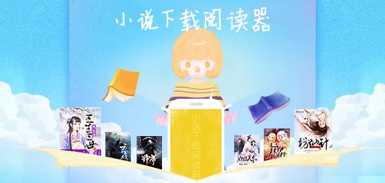 小说下载阅读器