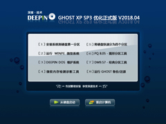 深度技术 GHOST XP SP3 优化正式版 V2018.04