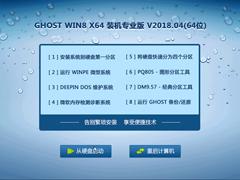 GHOST WIN8 X64 装机专业版 V2018.04(64位)