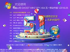 电脑公司 GHOST WIN7 SP1 X64 五一劳动节版 V2018.05(64位)
