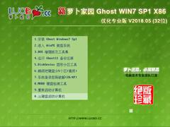 萝卜家园 GHOST WIN7 SP1 X86 优化专业版 V2018.05 (32位)