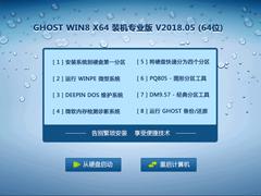 GHOST WIN8 X64 装机专业版 V2018.05 (64位)