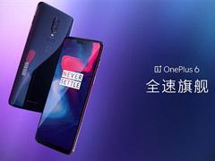 """3199元起!一加发布国行版新旗舰""""一加6""""手机"""