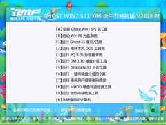 雨林木风 GHOST WIN7 SP1 X86 端午节特别版 V2018.06(32位)