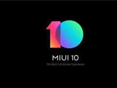小米公布MIUI 10首批机型公测开发版(附下载地址及刷机指南)
