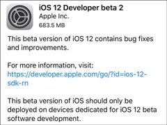 终于等到了!苹果开始推送iOS 12 beta 2开发者预览版(附更新方法)