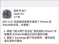 苹果开始推送iOS 11.4.1正式版更新