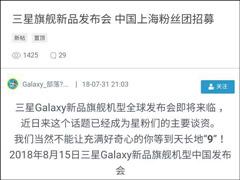 8月15日上海见!三星Galaxy Note9国行发布会开启粉丝招募