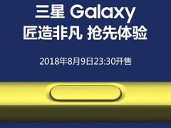 三星宣布Galaxy Note9今晚11:30官网开售