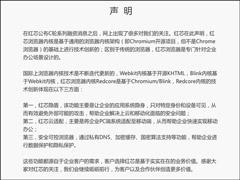 红芯公司:浏览器是基于Chromium的项目