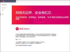 网络专家回应红芯浏览器基于Chrome架构仍自主可控