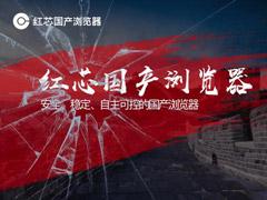 不应强调国产自主!红芯就浏览器夸大宣传发布致歉信