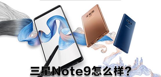 Galaxy Note9评测及最新消息汇总