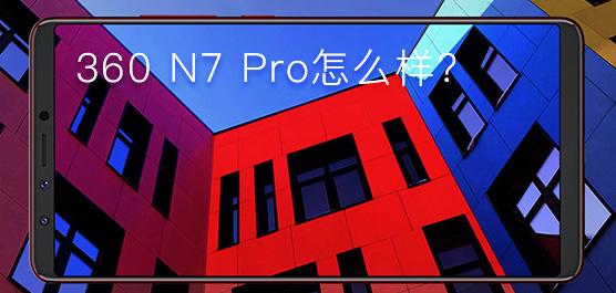 360 N7 Pro怎么样好用吗?360手机N7 Pro评测及最新消息汇总