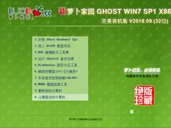 萝卜花园 GHOST WIN7 SP1 X86 完美装机版 V2018.09 (32位)