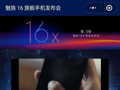 撞车?魅族宣布9月19日发布16X手机