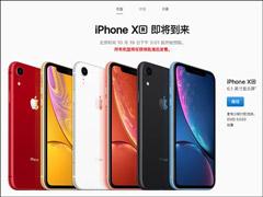 6499元起!国行版iPhone Xr登陆苹果中国官网