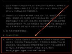 苹果:iPhone Xs Max/XR未来将支持双VoLTE