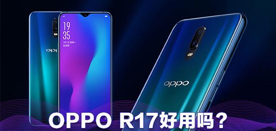 OPPO R17手机评测及最新消息一览