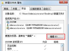 Win7文件夹无法访问如何解决?Win7文件夹无法访问的解决方法