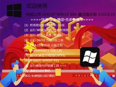 电脑公司 GHOST WIN10 X86 喜迎国庆版 V2018.10 (32位)