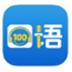 口语100家长远程监控器 V1.0 官方安装版